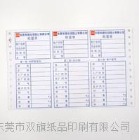 全电子称量电脑表格印刷 277