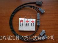 上海耀华地磅遥控器 D2008地磅遥控器