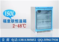 生理盐水37℃加温箱 生理盐水37℃加温箱厂家