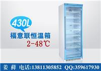 生理盐水恒温加热箱FYL-YS-430L 生理盐水恒温加热箱厂家