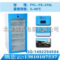 2-8度药品恒温柜 2-8度药品恒温柜