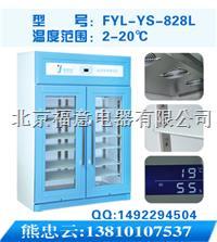 医用4℃双开门冰箱 医用4℃双开门冰箱