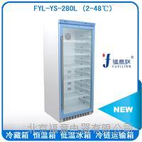 北京福意FYL-YS-280L FYL-YS-280L