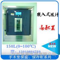 150升手术室保温柜 FYL-YS-150L
