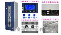 0-100℃立式宽温设备 FYL-YS-151L\FYL-YS-281L\FYL-YS-431L
