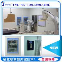 壁挂式保温柜 FYL-YS-150L
