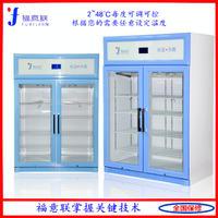 专业恒温冷藏柜 FYL-YS-828L\FYL-YS-1028L