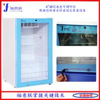 药品储存恒温箱 FYL-YS-138L\FYL-YS-150L
