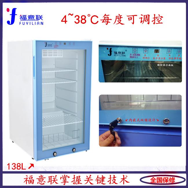 福意联4~38℃多用途恒温箱