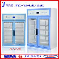 福意联专业恒温冷藏设备 FYL-YS-828L\FYL-YS-1028L