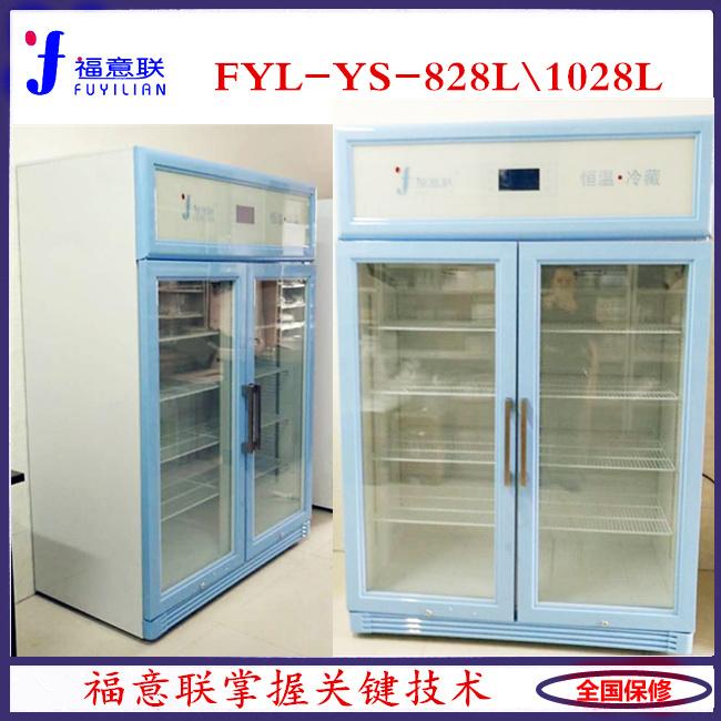 药品专用保存恒温冷藏柜