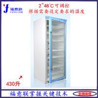 2℃~8℃医用冰箱