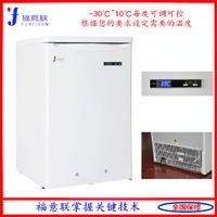 零下20度实验室冰箱 FYL-YS-128