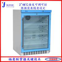 37℃检验科恒温冰箱 FYL-YS-150L