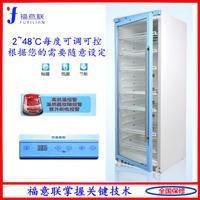 检验科冰箱带锁 FYL-YS-430L