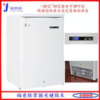 检验科冰箱(-20度带锁)   FYL-YS-128