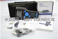 艾默生手持式通讯器 HART475 HART375