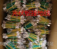 黄绿双色避雷接地线纯铜BVR6平方O型端子线长200毫米 黄绿双色避雷接地线纯铜BVR6平方O型端子线长200毫米