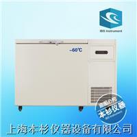 -60℃卧式超低温冰箱 DW-60H
