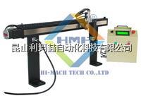 直缝自動焊機