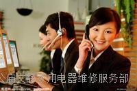 欢迎访问*&*《北仑太阳雨太阳能官方网站*>!<*全国各站点》售后服务咨询电话您!!!