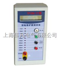 YFLBQ-II型漏电保护器测试仪 YFLBQ-II型