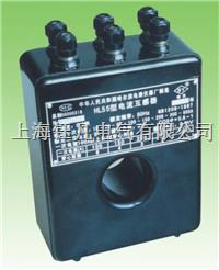 HL55电流互感器 HL55