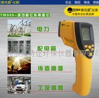 泰克曼TM900中高型红外线测温仪 TM900