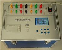 L3320三通道助磁直阻测试仪 L3320