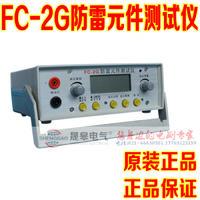 FC-2G放電管測試儀 FC-2G