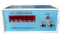 SZW-8数字式毫秒表 SZW-8
