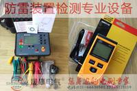 建筑防雷检测仪器_防雷检测仪器设备