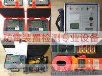 防雷装置检测专业设备_防雷检测仪器设备