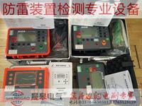 乙级资质防雷检测设备|防雷检测设备清单|防雷检测仪器套装