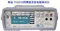 同惠TH2516B直流低電阻測試儀,溫度基本精度: 0.2℃  ,電阻*小分辨率: 1uΩ TH2516B