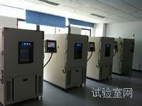 快速温度变化试验箱/环境应力筛选试验箱
