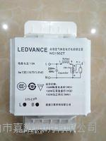 佛山朗德万斯LEDVANCE NG1000ZT/220V 1000W电感镇流器