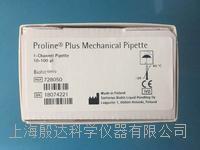 赛多利斯 Proline Plus手动移液器728050  728050