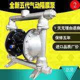 QBY5-25P型不锈钢气动隔膜泵,304不锈钢隔膜泵
