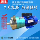 20CQ-12P型不锈钢磁力泵 耐碱304不锈钢磁力泵 上海磁力泵厂家