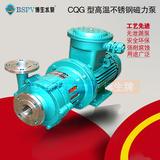50CQG-40P不锈钢高温磁力泵 耐高温不锈钢磁力泵 上海磁力泵厂家