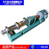 GW型不锈钢卫生级螺杆泵