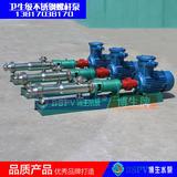 GW型不锈钢卫生级螺杆泵,防爆电机卫生级螺杆泵,上海螺杆泵