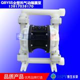 QBY5S-40F型全塑料气动隔膜泵 耐腐蚀气动隔膜泵 博生隔膜泵