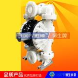 博生牌QBY5-100F型塑料气动隔膜泵 上海耐腐蚀气动隔膜泵 塑料隔膜泵