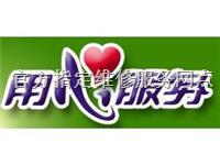 上海康星燃气灶售后维修电话<!!>+官方→!欢迎光临*