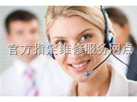 上海海信冰箱售后维修电话<!!>+官方→!欢迎光临*