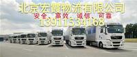 北京到武穴货运公司直达13911534168