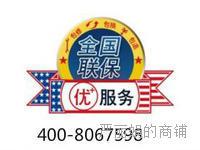 欢迎访问>&*湖州奥普热水器【官方网站*>!<*全市区统一维修中心】售后服务维修咨询电话