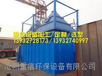 广东矿山除尘器、焊接车间除尘器加工厂家,重信除尘,除尘器骨架厂家